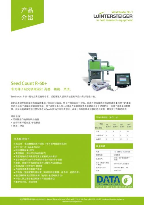 Seed Count R-60+ (ZH)