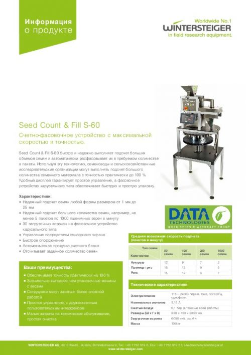 Seed Count & Fill S-60 (RU)