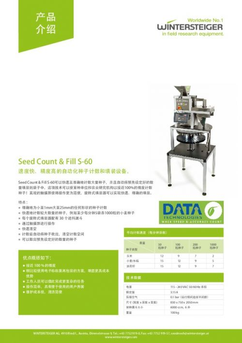 Seed Count & Fill S-60 (ZH)